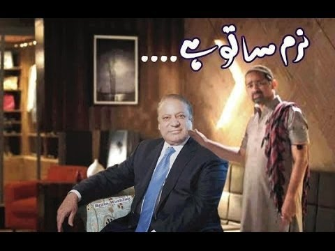 Nawaz Sharif's joke during meeting || Nawaz Sharif funny clip