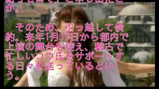 【上原多香子】同棲発覚 演出家のコウカズヤ 検索動画 30