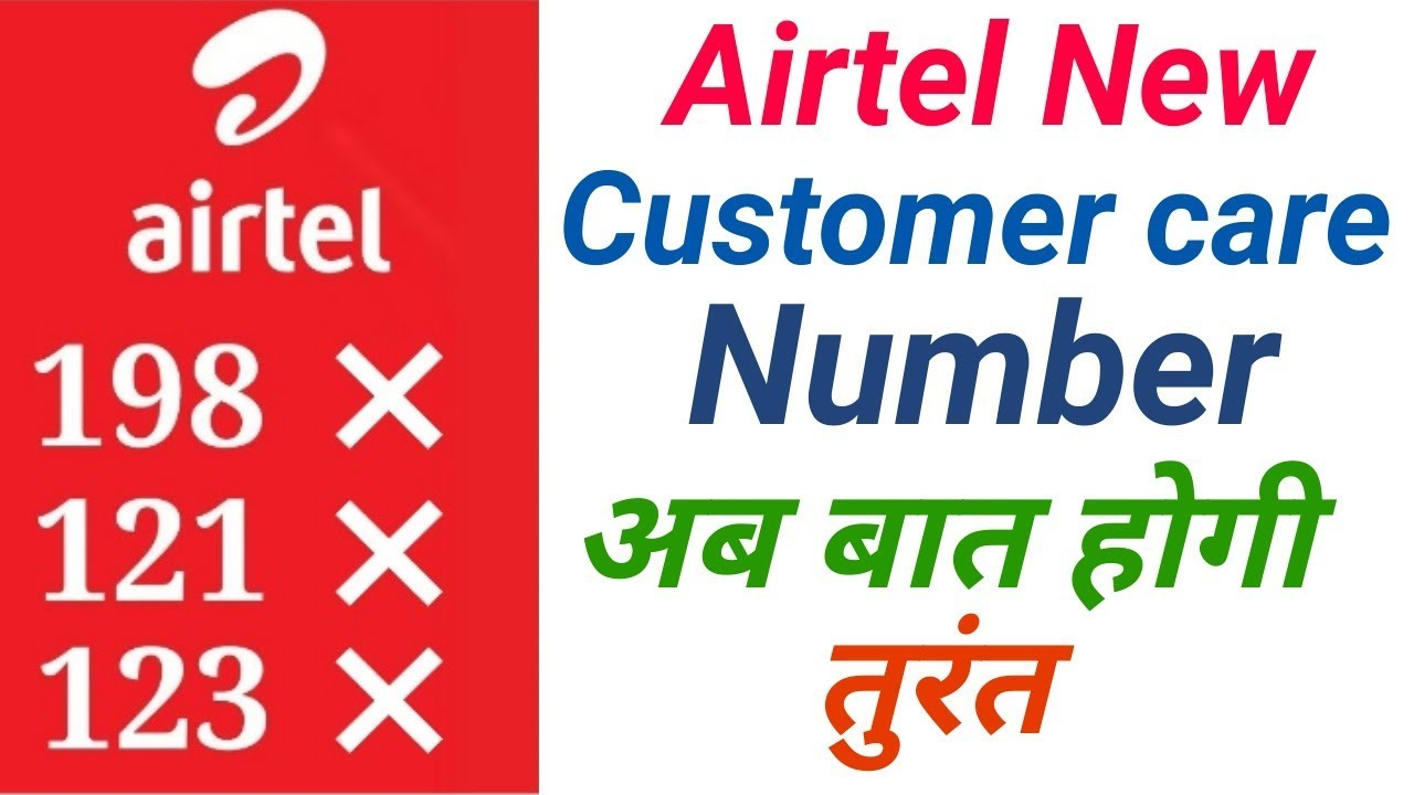 Airtel customer care number in 2019 || Airtel new customer care number