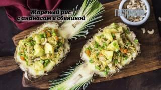 Жареный рис с ананасом и свининой