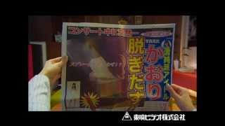 秘密潜入捜査官 ワイルドキャッツ 予告編【公式】 かでなれおん 動画 11