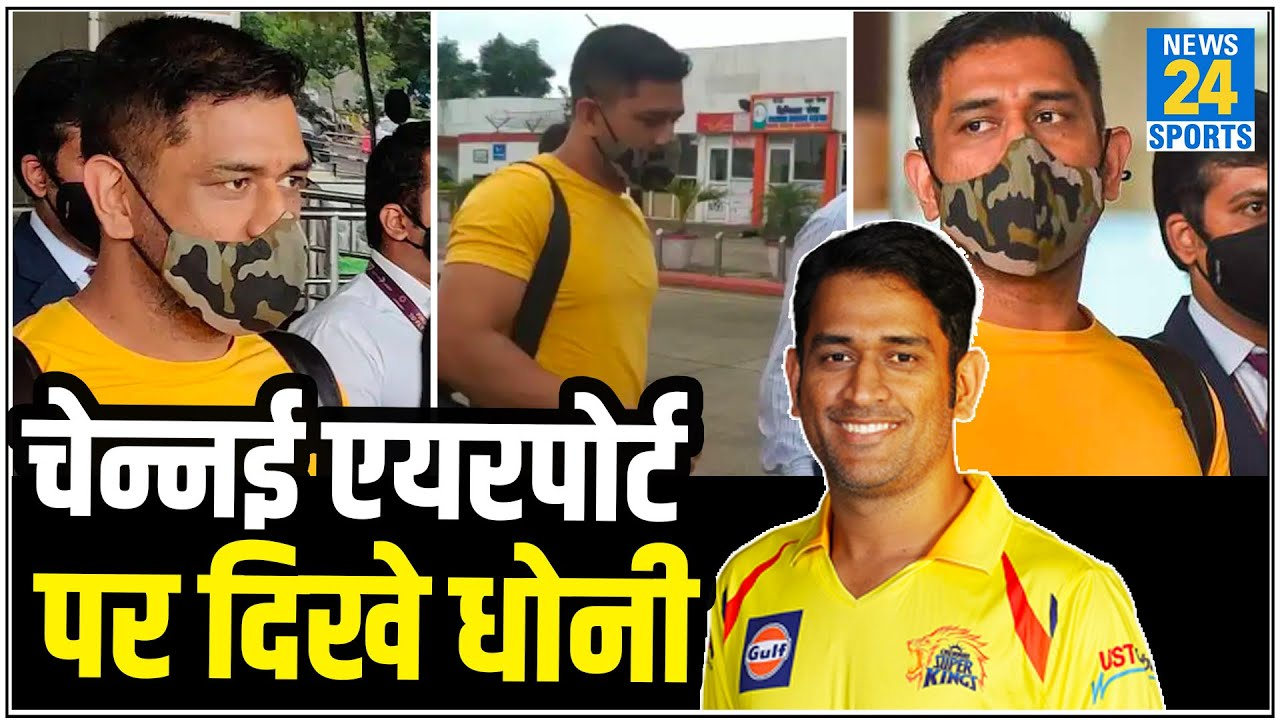 IPL कैंप के लिए चेन्नई पहुंचे धोनी- साथ में रैना, चावला, चाहर और करण शर्मा भी दिखे। IPL 2020। Dhoni