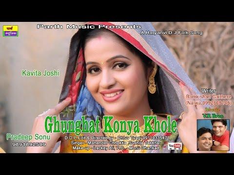 ✓ghunghat konya khole | घूँघट कोन्या खोले | haryanvi dj song | kavita joshi | pradeep sonu|Ramkishn
