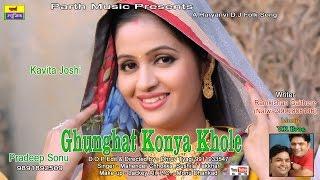 ✓ghunghat Konya Khole   घूँघट कोन्या खोले   Haryanvi Dj Song   Kavita Joshi   Pradeep Sonu Ramkishn
