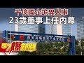 千億國企詭異人事 23歲董事上任內幕《57爆新聞》精選篇 網路獨播版