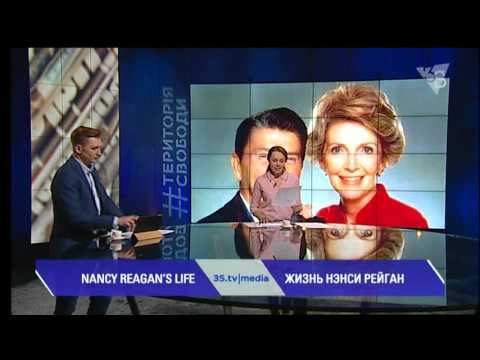 ЖИЗНЬ НЭНСИ РЕЙГАН. 3stv|media (08.03.2016)