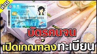 #บัตรคนจน #บัตรสวัสดิการแห่งรัฐ บัตรคนจน เปิด คุณสมบัติ การลงทะเบียน