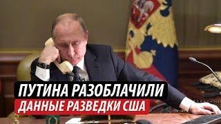 Смотреть Путина разоблачили. Данные разведки США онлайн
