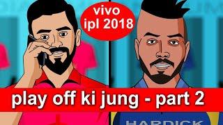 Vivo ipl 2018 - play off ki jung #2