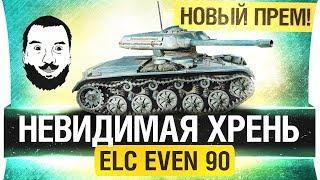НЕВИДИМАЯ ХРЕНОВИНА -  ELC EVEN 90