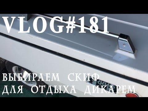 ВЛОГ#181. Покупка скифа (прицеп палатка) для отдыха дикарем