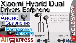 Xiaomi Hybrid Dual Drivers Earphone  Розпакування, перші враження(так само Meizu M2 Note)