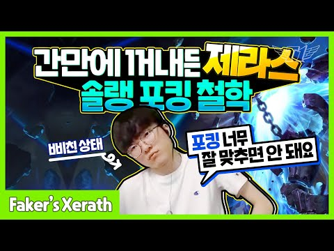 This Faker Guy Knows How to Hit Non-Target Skills with Xerath [Faker's Stream Highlight]