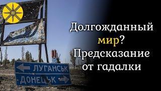 Долгожданный мир? Гадалка предсказала результаты переговоров в Минске
