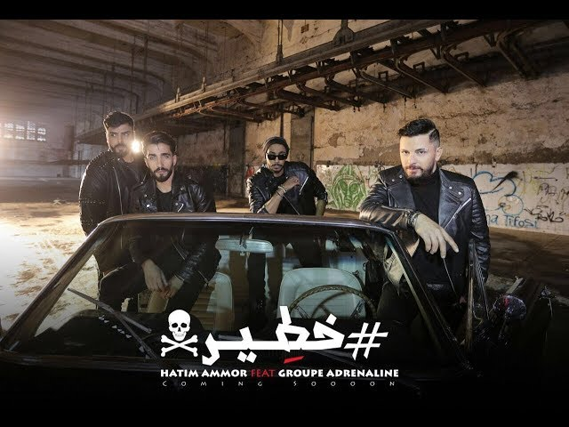 Hatim Ammor Feat Adrenaline - Khater (EXCLUSIVE Music Video) | حاتم عمور & أدرينالين - خطير