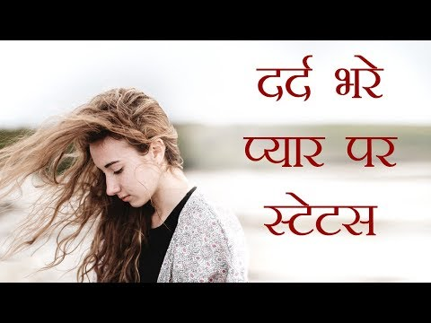 Dard Bhare Pyar Par Status Sad Lines On Love