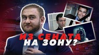 СЕНАТОР АРАШУКОВ. БОЛЬШАЯ ЧИСТКА // Алексей Казаков