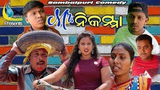Download Mr Nikamma (Sambalpuri Comedy) Mp3 and Videos