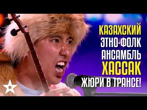 ЗОЛОТАЯ КНОПКА! Казахский этно-фолк ансамбль Хассак! Жюри надолго останется в трансе!