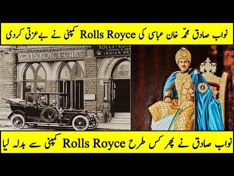 Sadiq Muhammad Khan Abbasi And Rolls Royce Full Story