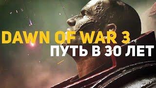 Dawn of War 3: Путь в 30 лет. Вспоминаем WH40K в видеоиграх