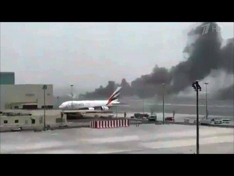 В аэропорту Дубая пассажирский самолет ударился о полосу и загорелся.