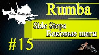 How to dance Side Steps in Rumba #15   Боковые шаги. Румба   EasyBallroom