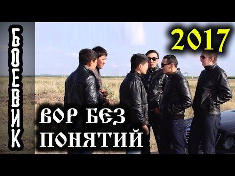 ВОР БЕЗ ПОНЯТИЙ - Русский #Боевик 2017(криминальное русское #кино)