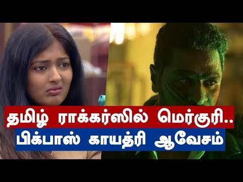 Mercury released in Tamilrockers - Bigg Boss Gayathri Angry | Kalakkalcinema