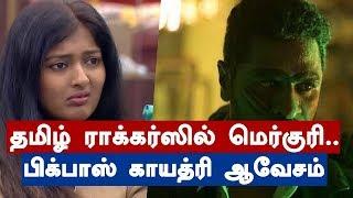 Mercury released in Tamilrockers - Bigg Boss Gayathri Angry | Kalakkalcinema