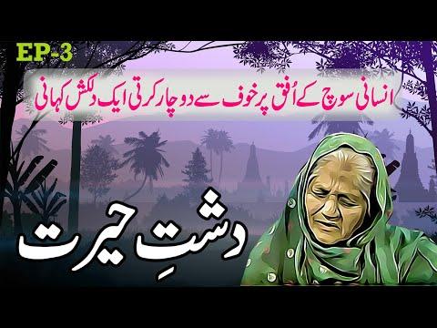 Download Dasht e Hairat    Episode 3    Urdu Story