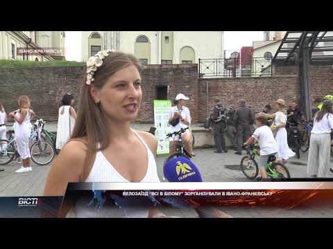 Велозаїзд «Всі в білому» зорганізували в Івано-Франківську