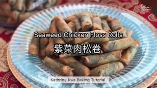 Seaweed Chicken Floss Rolls 紫菜肉松卷