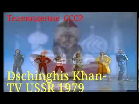 Dschinghis Khan   Moscow  Television Federal republic Germany and Soviet Union 1979