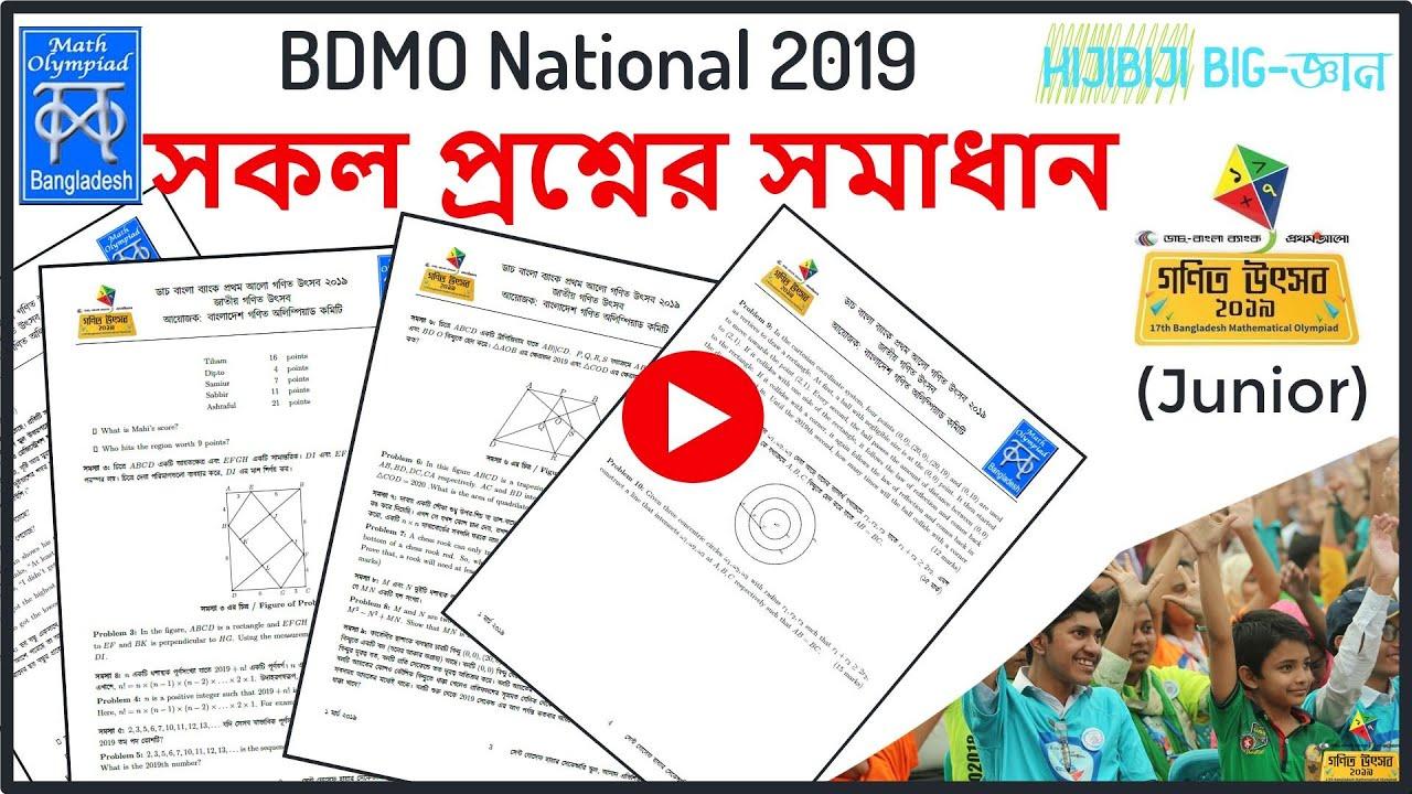 বাংলাদেশ গণিত অলিম্পিয়াড ২০১৯ জাতীয়/National পর্বের সকল সমস্যার সমাধান/Bdmo National 2019 solution
