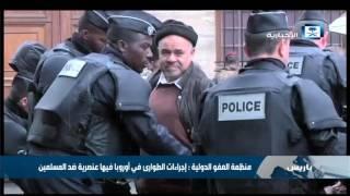 العفو الدولية: إجراءات الطوارئ في أوروبا فيها عنصرية ضد المسلمين
