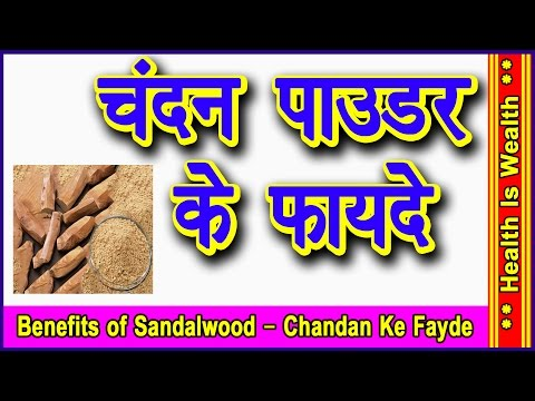 चंदन के फायदे  - Benefits of Sandalwood  - Chandan Ke Fayde