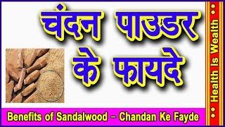 चंदन के फायदे Benefits of Sandalwood Chandan Ke Fayde in Hindi