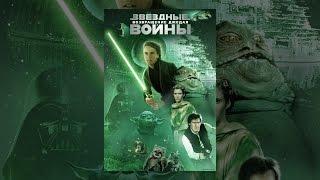 Звездные войны: Возвращение Джедая