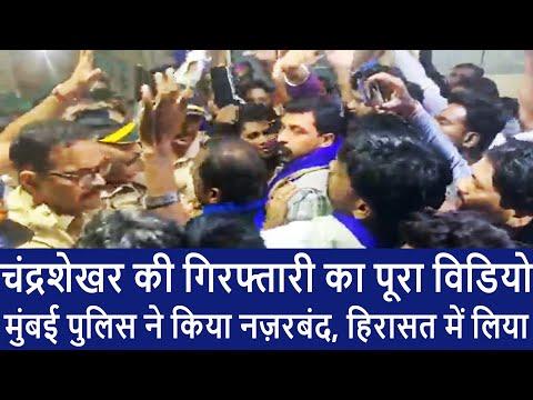 चंद्रशेखर आजाद की गिरफ्तारी का पूरा वीडियो । MUMBAI POLICE ARRESTS CHANDRASHEKHAR AZAD