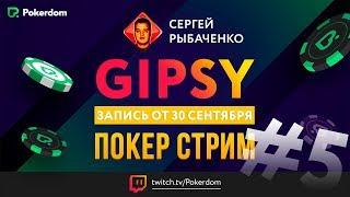 Gipsy на Pokerdom #5 грязь и боль в китайском покере