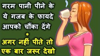 (Amazing) Health Benefits of Drinking Hot Water   Weight Loss Tips   Health Tips in Hindi