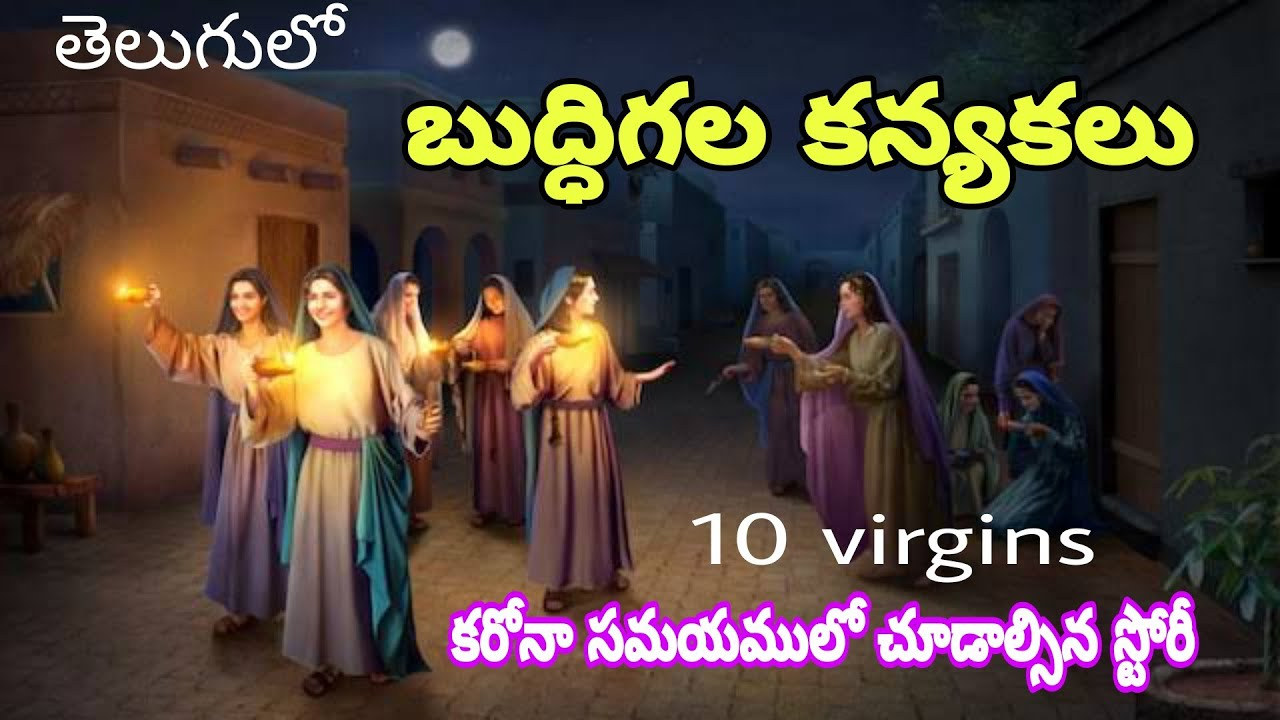 Download బుద్ధిగల కన్యకలు   Mormon parabale of the ten virgins   Telugu christian movies