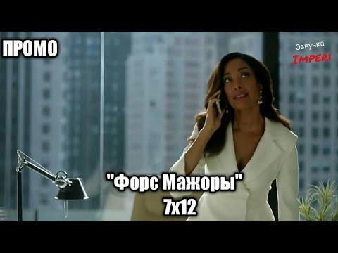 Кадры из фильма Форс-мажоры (Suits) - 7 сезон 3 серия