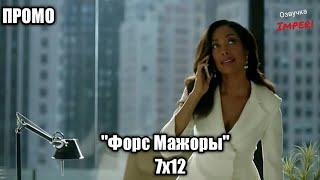 Форс Мажоры 7 сезон 12 серия / Suits 7x12 / Русское промо