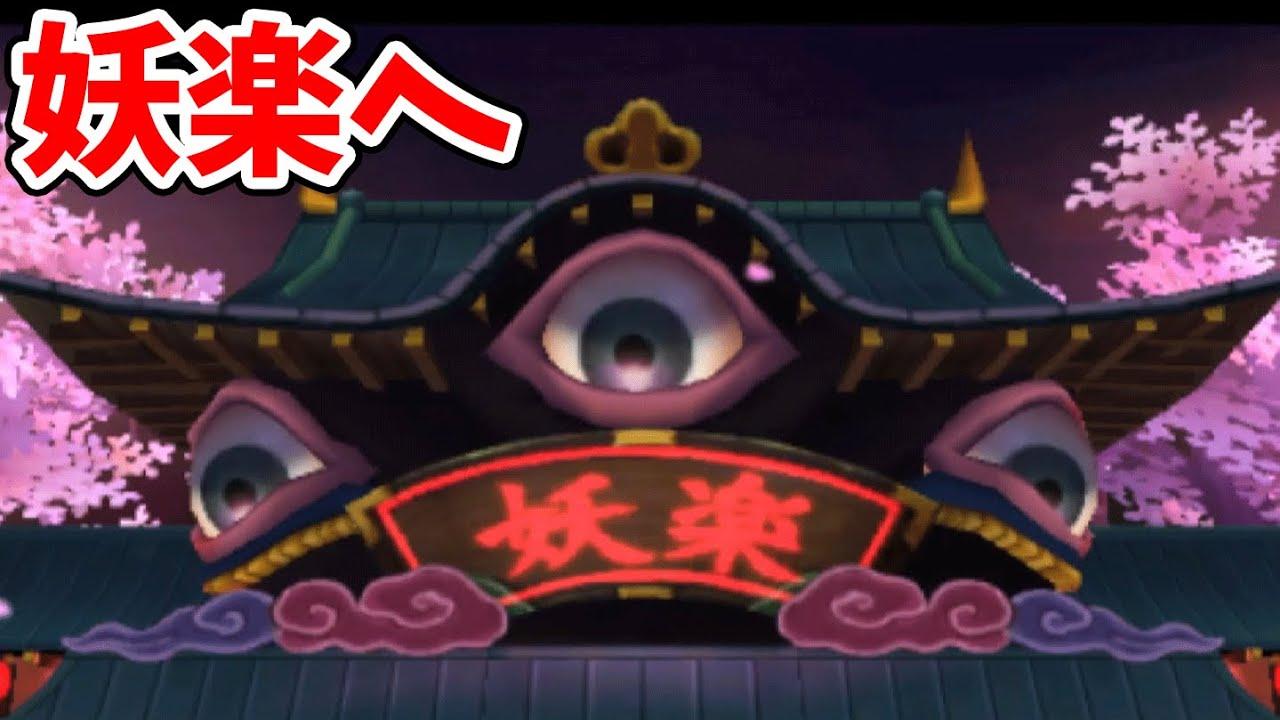 スシジバ天コマも 特別なアイテム妖怪ガシャがある妖楽へ 妖怪