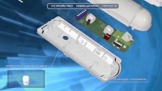 Извещатель охранный объемный оптико-электронный уличный «Пирон-8»(, 2015-12-14T10:50:29.000Z)