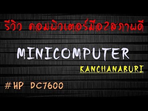 รีวิวคอมพิวเตอร์มือสอง By.ร้านมินิคอมพิวเตอร์   #HP DC7600
