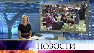 Выпуск новостей в 18:00 от 08.08.2019