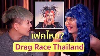 Drag Race Thailand - Ep.1   สนุกไหม? เฟค?   Recap   Bryan Tan